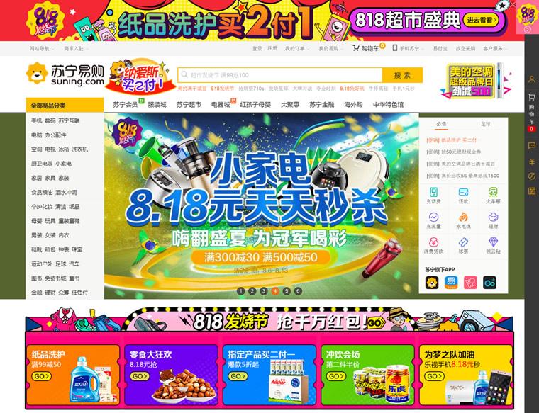 中国综合网上购物商城:苏宁易购