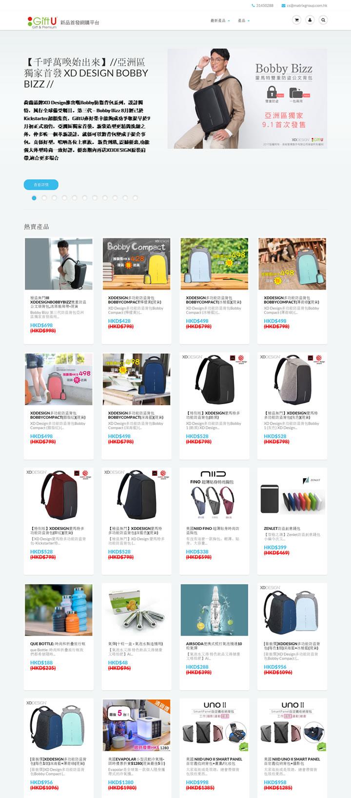 香港礼品网站:GiftU eshop