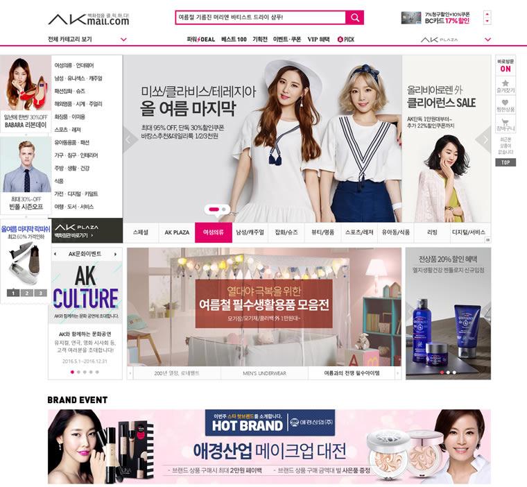 韩国著名的在线综合购物网站:Akmall