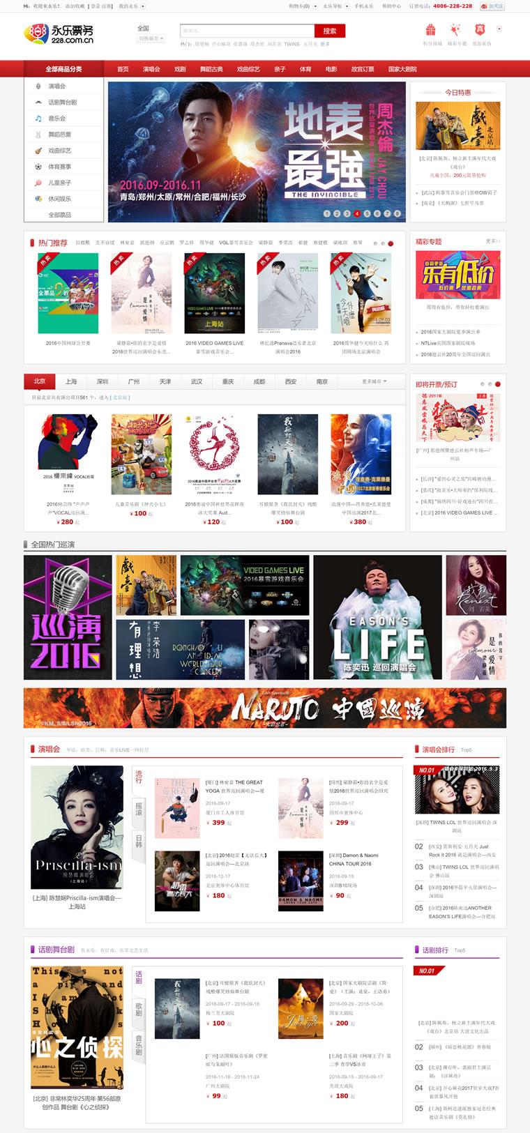 中国领先的专业演出票务网:永乐票务