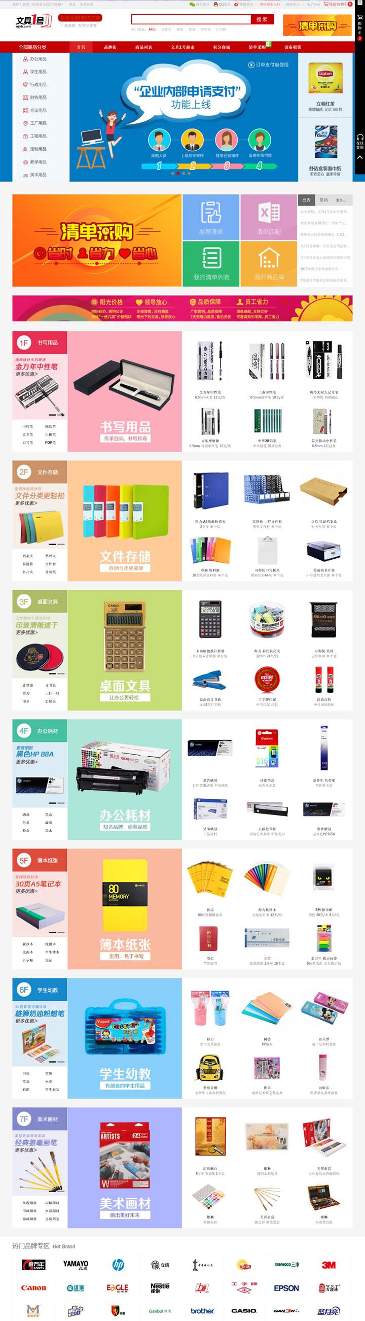 中国办公用品一站式采购网站:文具1号