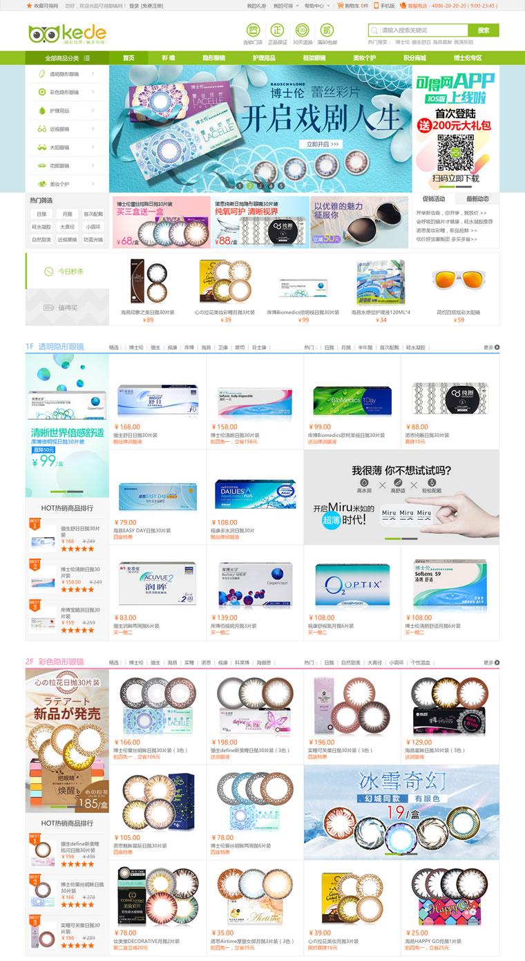 中国网上配眼镜首选:可得眼镜网