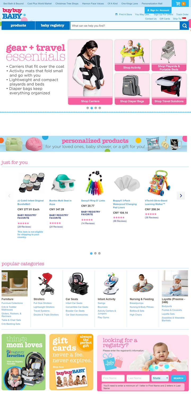 美国专营婴幼儿用品的购物网站:buybuy BABY
