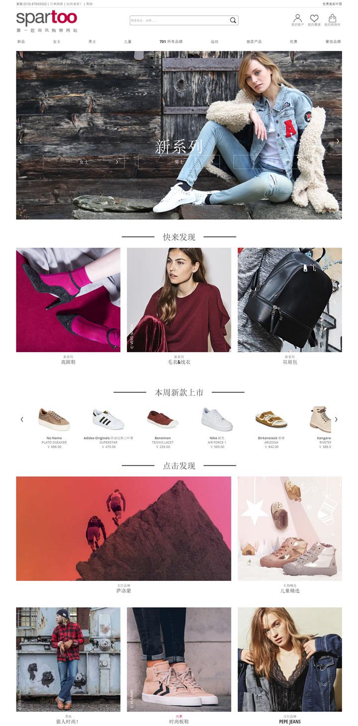 Spartoo中国:欧洲时尚购物网站