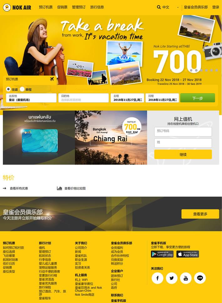 泰国皇雀航空官方网站:Nok Air