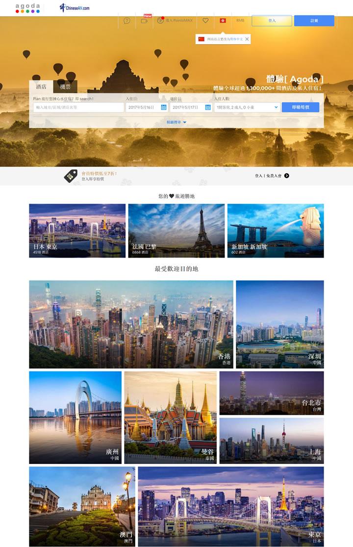 Agoda香港:全球特价酒店预订