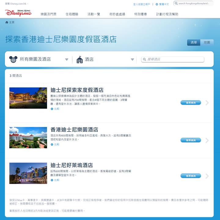 香港迪士尼乐园酒店预订:Hong Kong Disneyland Hotels