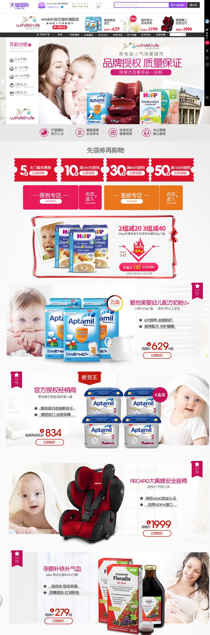 windeln官方海外旗舰店:德淘超人气母婴超市
