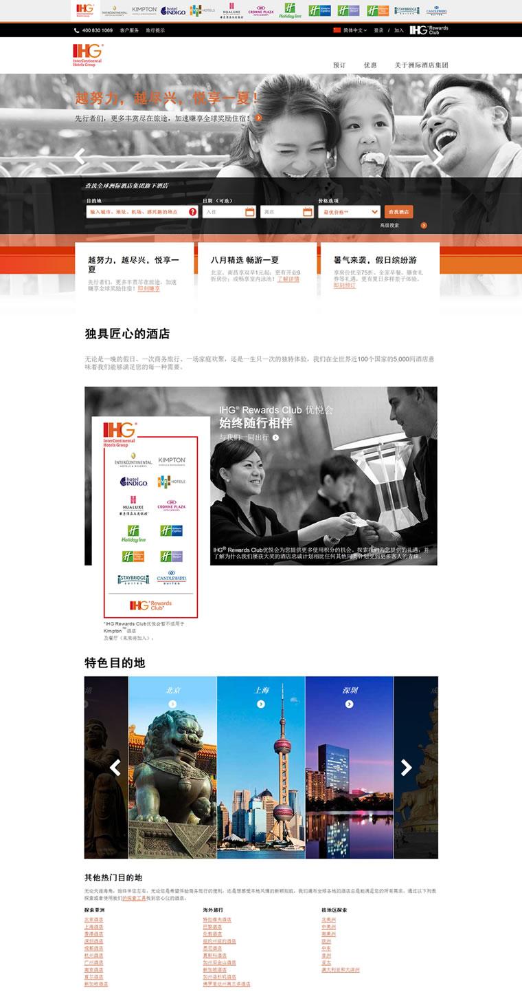 洲际酒店集团大中华区:IHG中国