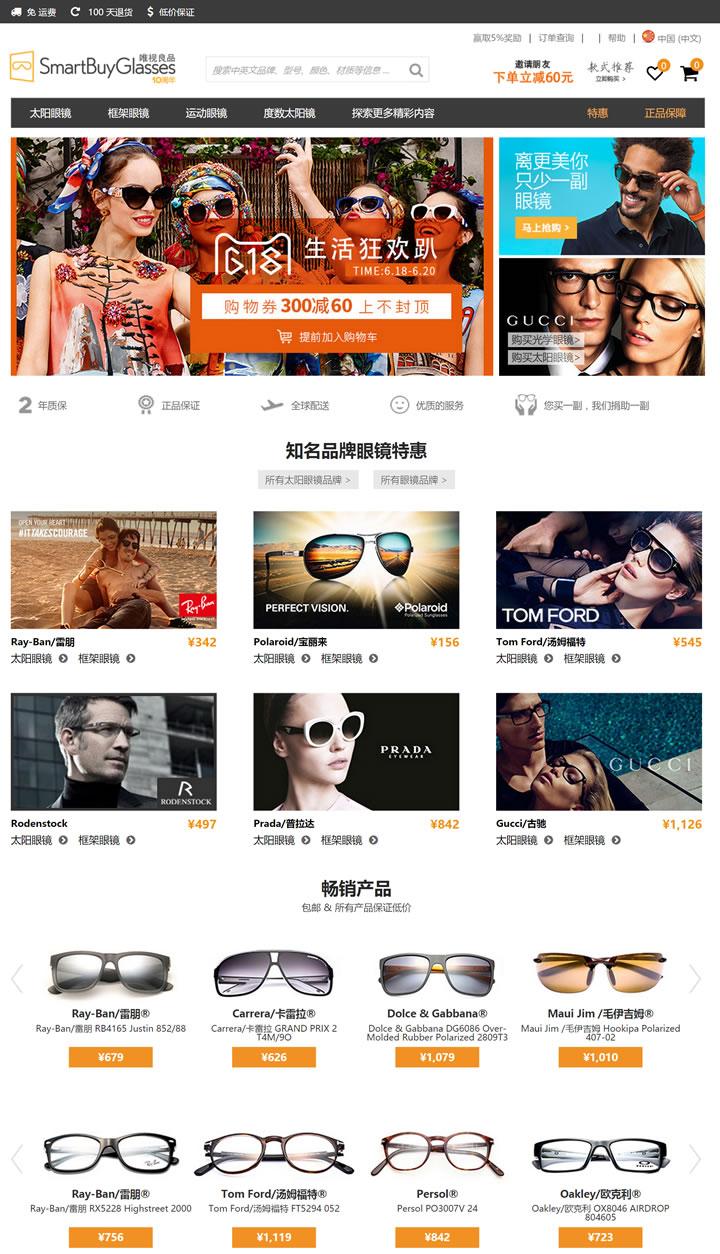 SmartBuyGlasses中国:唯视良品(销售名牌太阳镜、墨镜和眼镜框)
