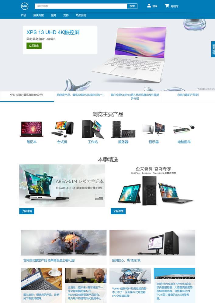 戴尔中国官网:Dell China