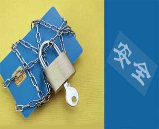 3招有效防止购物时信用卡被盗刷的方法