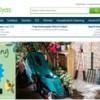 英国花园、DIY、电器和家居用品商店:Robert Dyas