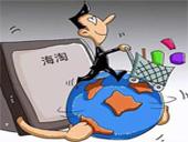 海淘转运更便捷!俄罗斯馆、泰国馆在重庆交易中心进行开馆