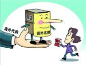 还须亲自海淘转运!重庆警方查获假冒品牌箱包2000余个