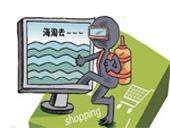 海淘须知:消费者须谨记的海淘转运常识