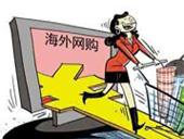 国内非一线跨境电商平台加强用户的海外转运体验
