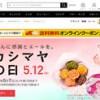 日本高岛屋百货购物网站:TAKASHIMAYA