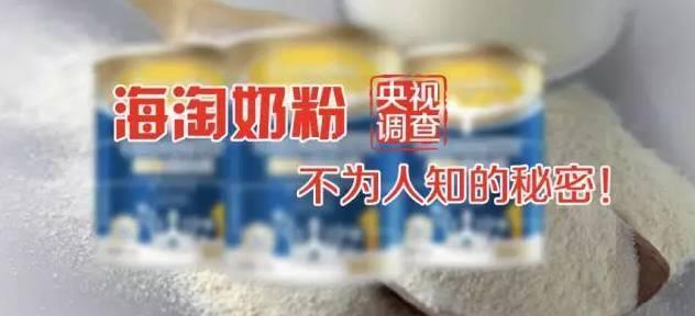 6款海淘洋奶粉4款不符合中国标准