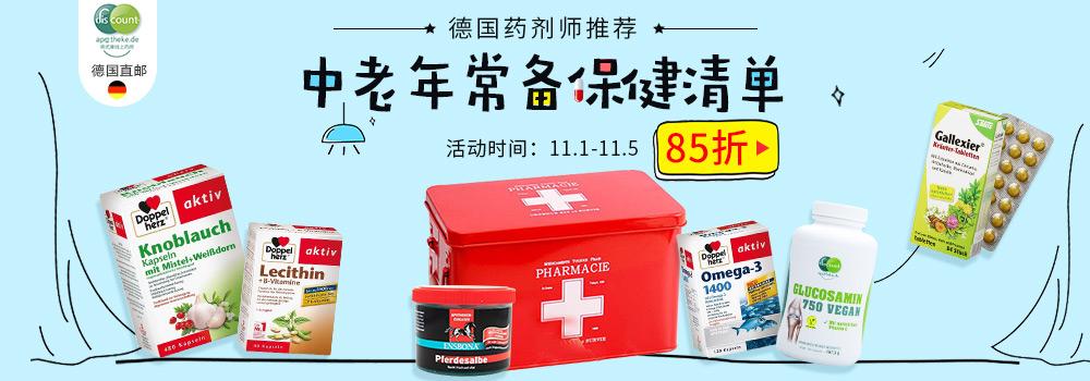 DC德式康线上药房中老年常备小药箱85折