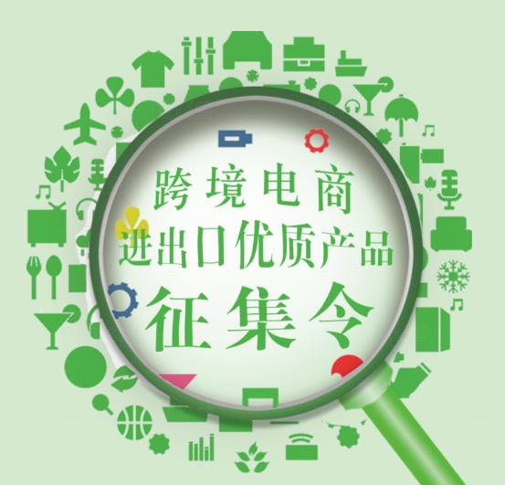 任赵萍发表进口跨境电商发展趋势四个建议