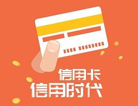 海淘双币信用卡有哪些?海淘信用卡怎么选择推荐?