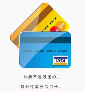 海淘办什么信用卡好?