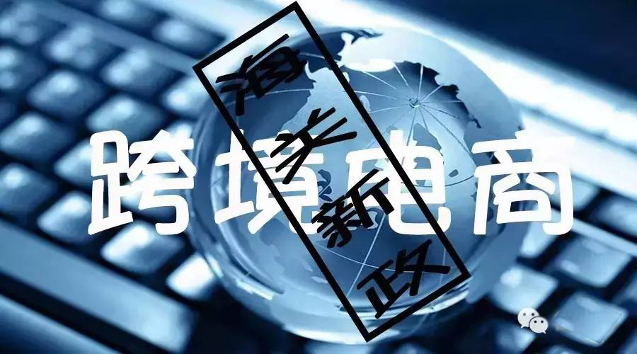 2019年1月1日跨境电商进口监管新政即将执行