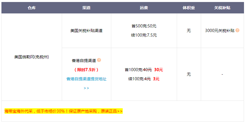 海带宝美国转运运费价格 香港自提地址