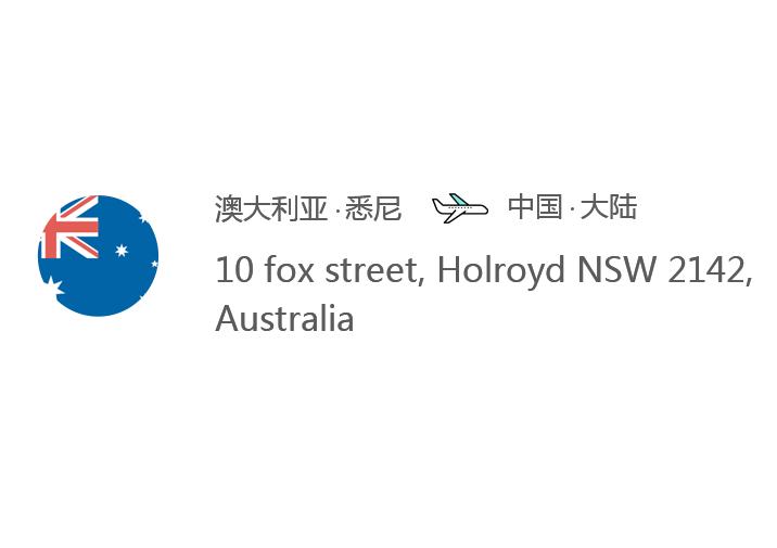 澳洲中环转运运费 澳大利亚中环转运价格