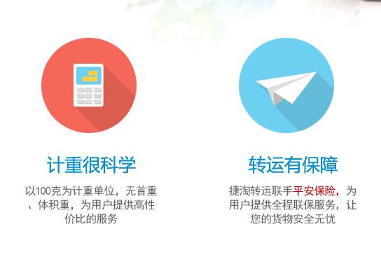 捷淘转运推荐用户注册拿返利,无上限!