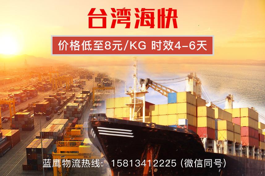 东莞至台湾海快专线,找哪家快速便宜